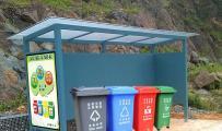 垃圾分类收集亭-垃圾分类亭ZT-F-004