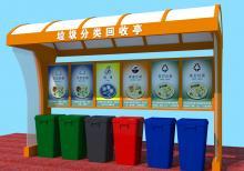 垃圾分类收集亭-垃圾分类亭ZT-F-017